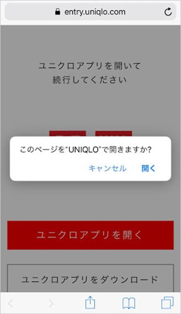 3. 「開く」をタップ