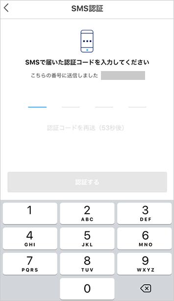 2. SMSで届く4桁の認証コードを入力する