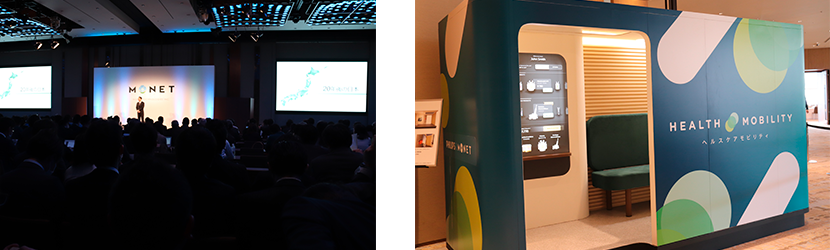 Left: MONET Consortium proceedings, Right: Philips Japan Healthcare Mobility vehicle with medical equipment