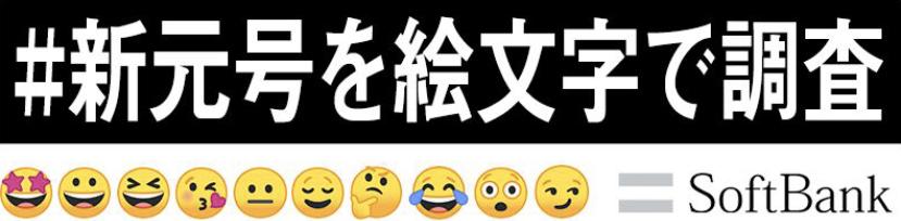 【調査】祝! 新元号は「令和」に決定! 「今の気持ちを絵文字にすると…?」絵文字アンケートに1,398人が回答