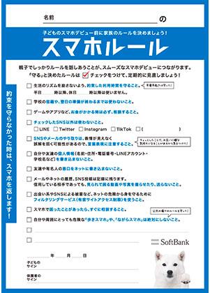 ソフトバンクのスマホデビュー検定