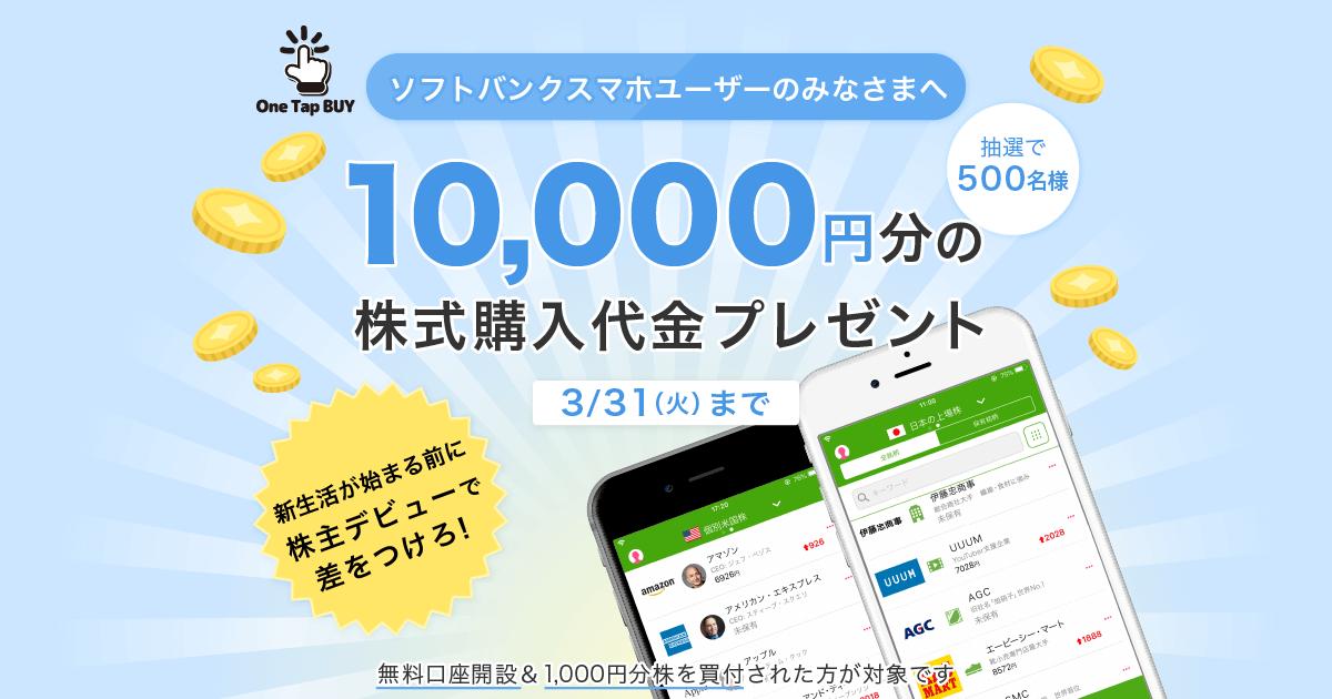 今ならソフトバンクユーザー限定で10,000円分の株式購入代金をプレゼント