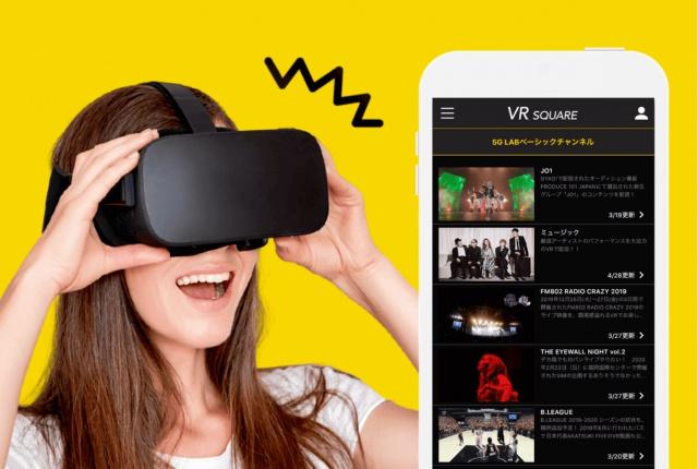 「2Dでも3Dでも楽しめる! ソフトバンクのVRアプリ「VR SQUARE(ブイアールスクエア)」がおもしろい!」