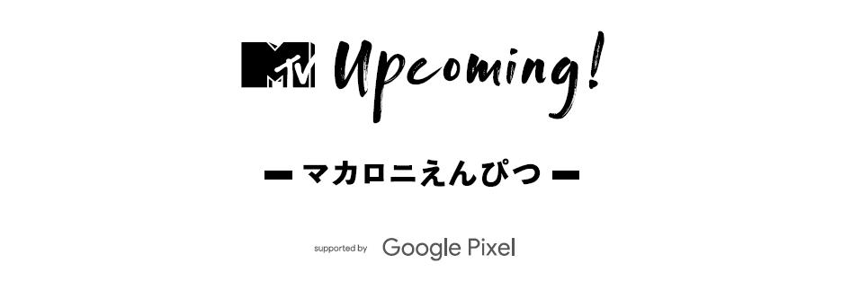 アーティストとファンがつながるオンラインイベント「MTV Upcoming! :マカロニえんぴつ Supported by Google Pixel」が8月20日に生配信!
