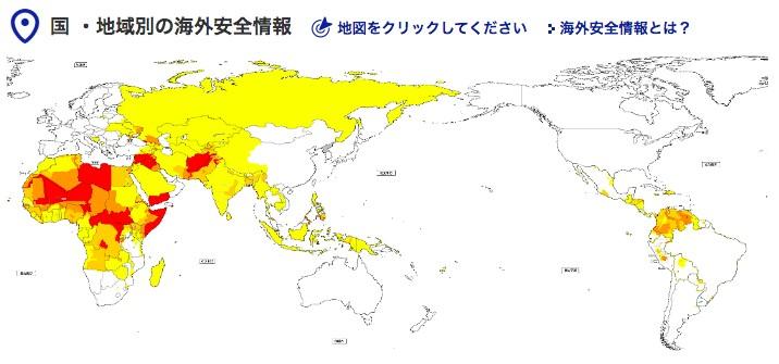 外務省 海外安全のウェブサイト