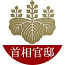 首相官邸(災害・危機管理情報)