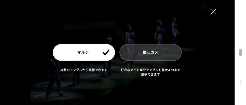 ステップ③ 推しカメ→マルチに機能切り替え。画面を1回タップしてから、右下の「カメラ切替」をタップ