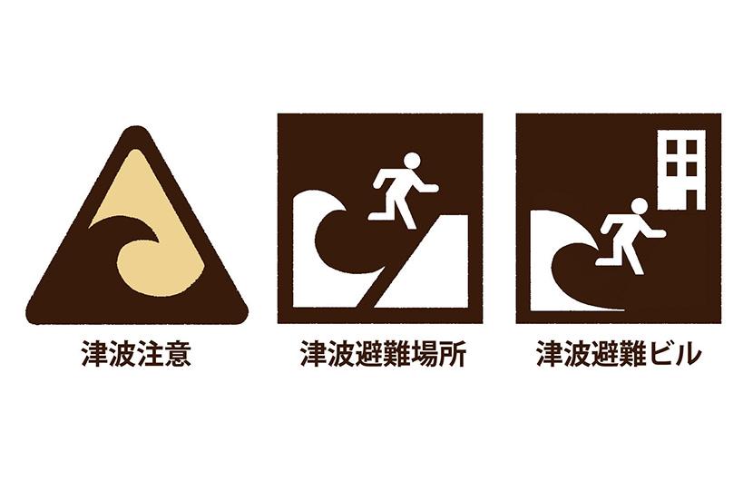 津波警報・注意報が発表された…。災害時の対策と事前の備え -防災行動ガイド
