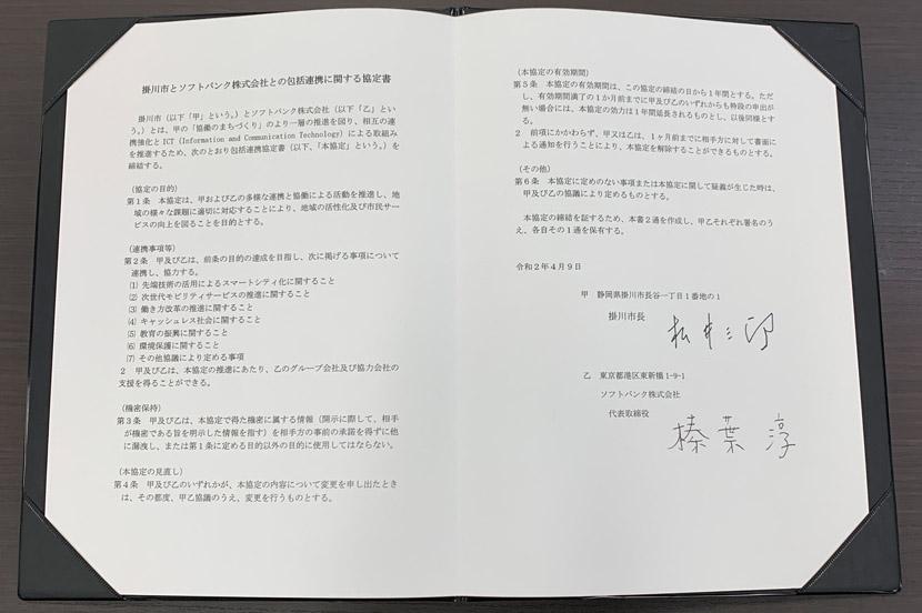 掛川市の伝統産業「葛(くず)」を利用した協定書