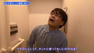 国土交通省「災害時のトイレ、どうする?」