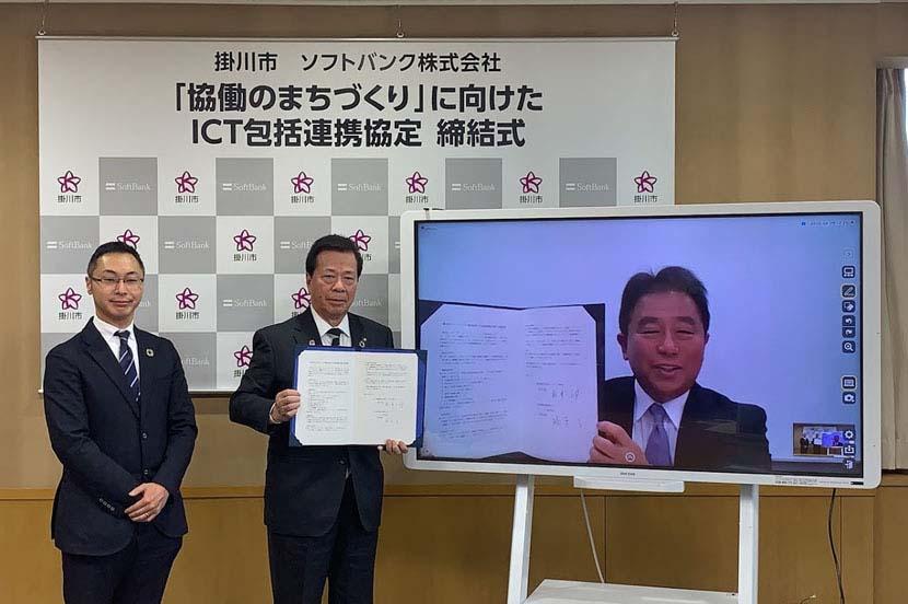 静岡県掛川市とソフトバンクが、多文化共生を目指す町づくり推進を目指し、ICT包括連携協定を締結