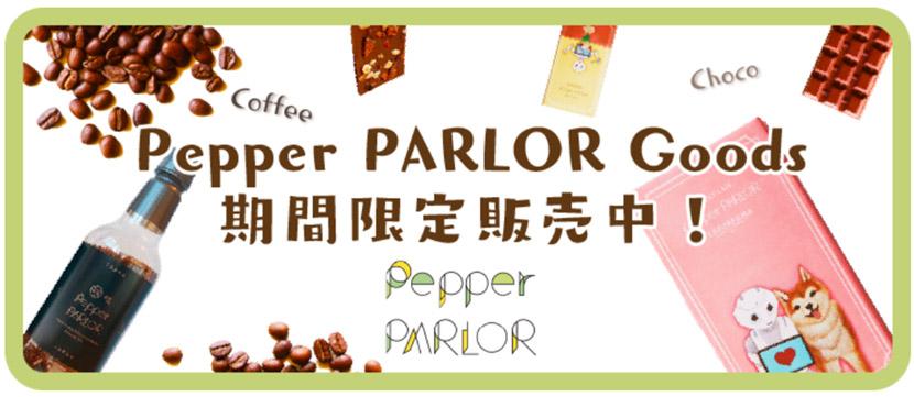 Pepper PARLOR Premium Blend