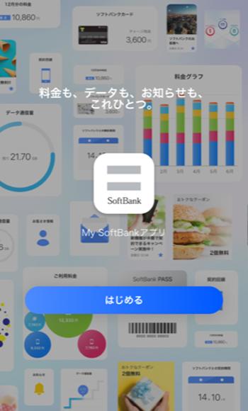 便利な機能をギュっと凝縮!My SoftBankアプリ