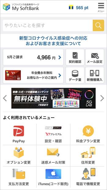 よく使われている機能はMy SoftBankサイトの上部にまとめられています