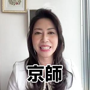 トータル防犯アドバイザー 京師 美佳さん