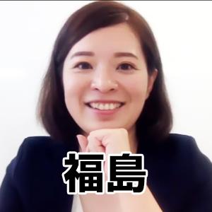 キャリアコンサルタント/WadachiLab.代表 福島 知加(ふくしま・ちか)さん