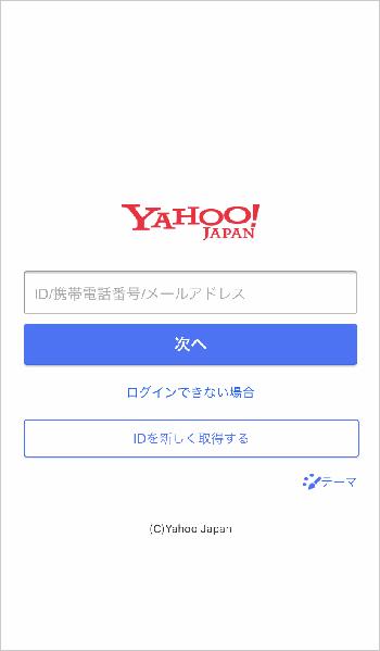Yahoo! アカウントでログイン