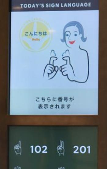 「こんにちは」の手話は、両手の人差し指を曲げて、人が両側からお辞儀をしているような表現をします。