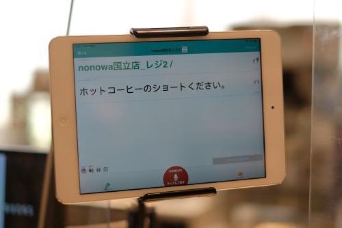 話すと文字で表示される音声変換ツール