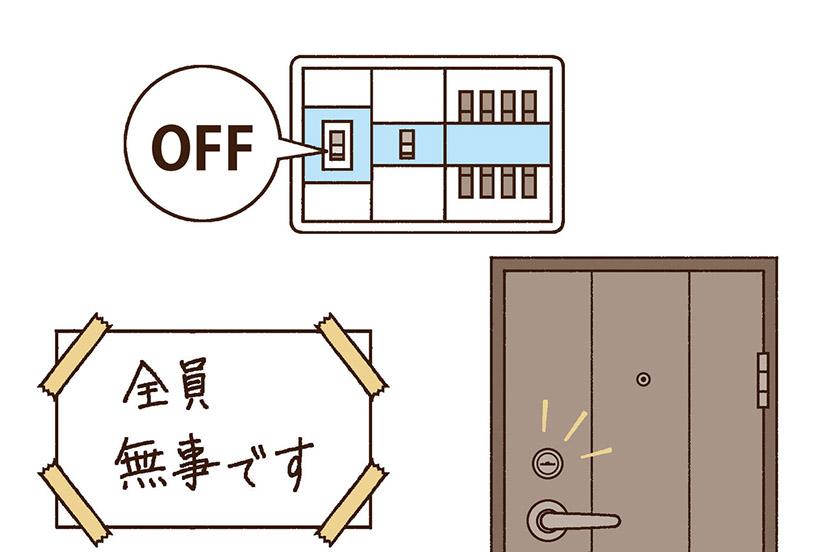 【災害別編】災害時の防災行動チェックテスト ー防災行動ガイド-防災行動ガイド