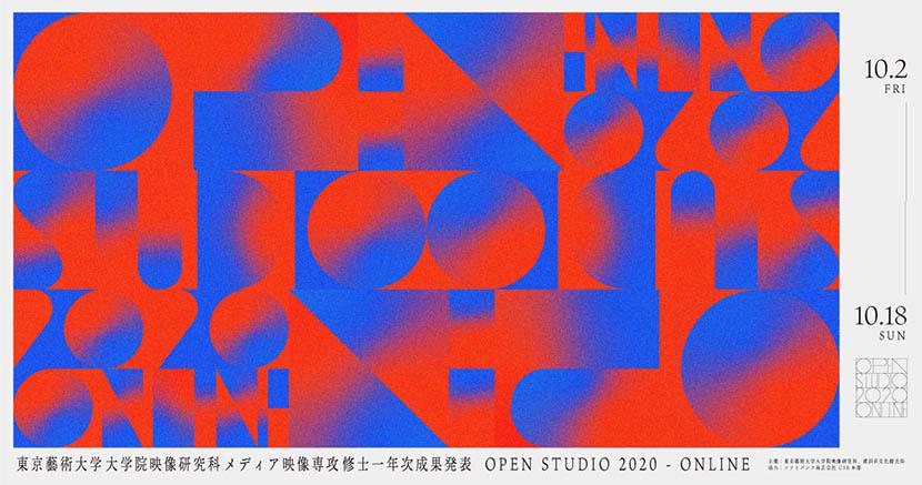 OPEN STUDIO 2020