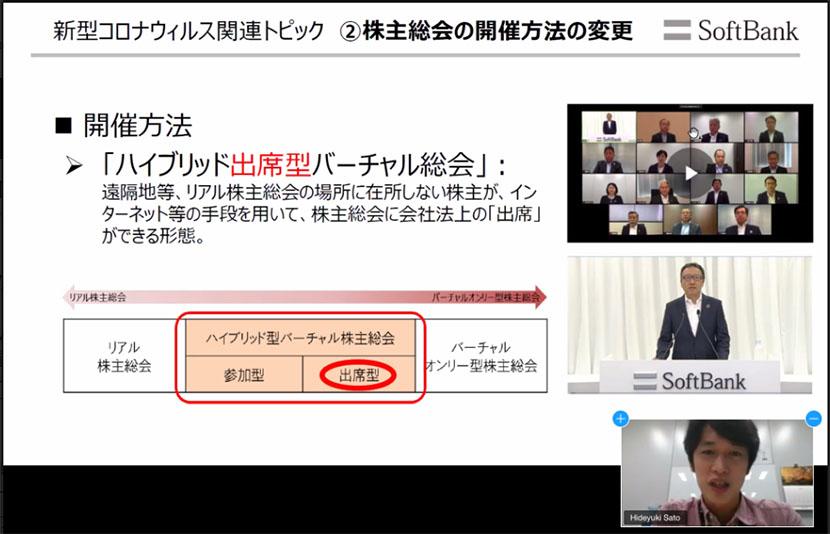 新型コロナウィルス関連のトピックを紹介する佐藤英幸 法務本部長