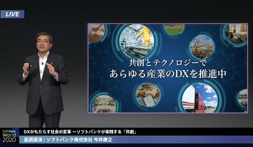 DXがもたらす社会の変革 〜ソフトバンクが実践する「共創」。日本の未来はDXにかかっている