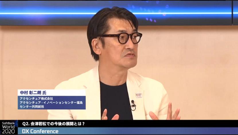 アクセンチュア・イノベーションセンター福島 センター共同統括 中村 彰二朗氏
