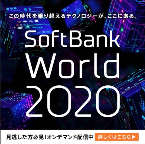 SoftBank World 2020