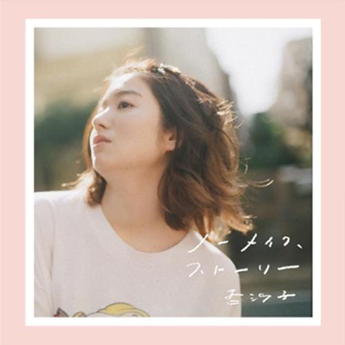 杏沙子 2ndフルアルバム『ノーメイク、ストーリー』