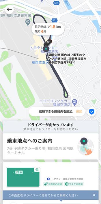 DiDiを使って福岡PayPayドームへ最速直行!