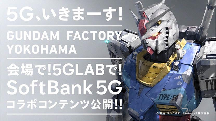 会場に行かなくても楽しめるコンテンツは「5G LAB」で
