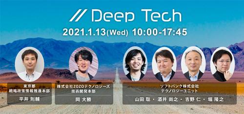 第3回Deep Tech