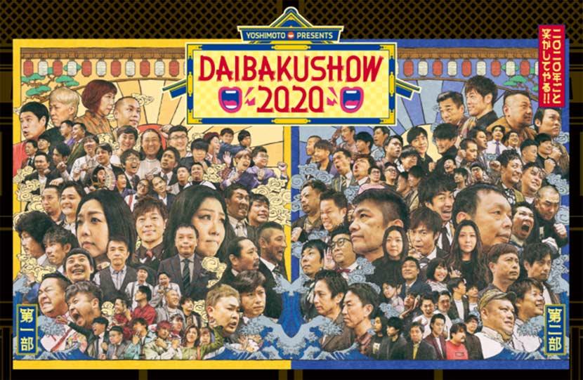 YOSHIMOTO presents DAIBAKUSHOW 2020