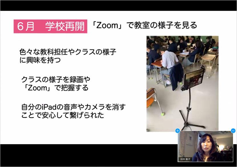 不安や緊張が強く不登校の子どもが「Zoom」で学校とつながった事例