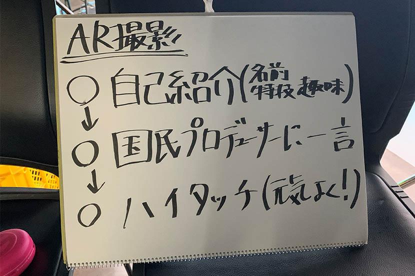 AR動画の撮影現場に潜入!