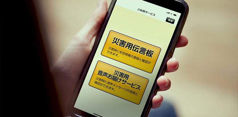 災害用伝言板/災害用音声お届けサービス
