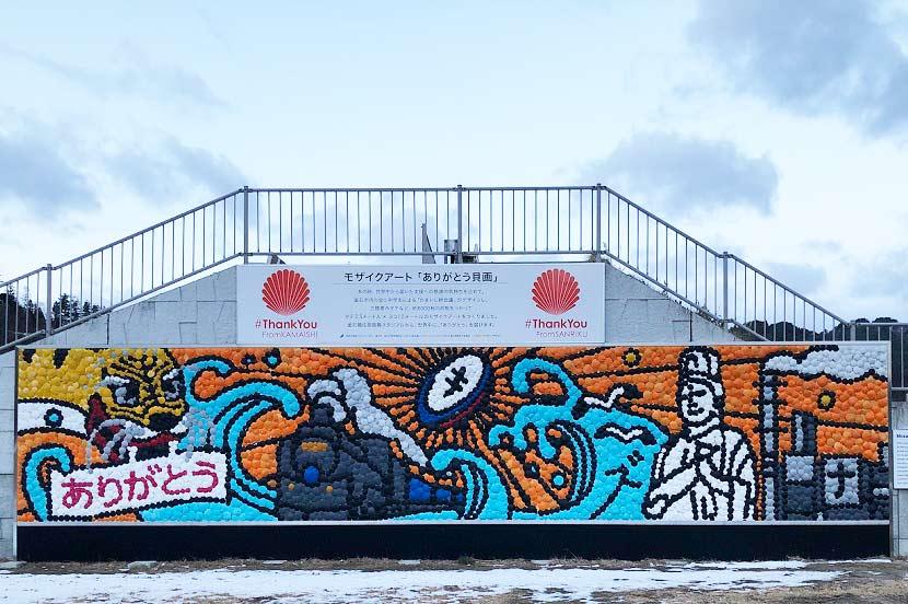 モザイクアート壁画「ありがとう貝画」(釜石鵜住居復興スタジアム)
