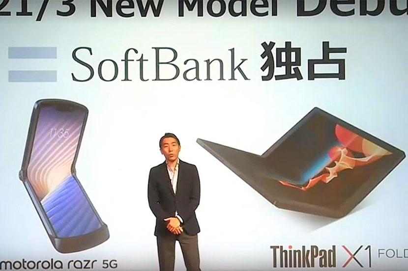 ディスプレーを折りたためる5G対応デバイスが登場。国内キャリアではソフトバンクが独占販売
