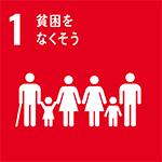 SDGsの目標1「貧困をなくそう」。すべての人が貧困から抜け出すために(3分で分かるSDGs)