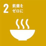 SDGsの目標2「飢餓をゼロに」。すべての人が栄養のある十分な食料を得るために(3分で分かるSDGs)
