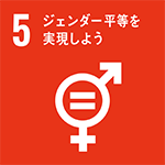 SDGsの目標5「ジェンダー平等を実現しよう」。すべての人が自分らしく生きるために(3分で分かるSDGs)