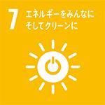 SDGsの目標7「エネルギーをみんなに そしてクリーンに」。誰のもとにも電気が届く未来へ(3分で分かるSDGs)