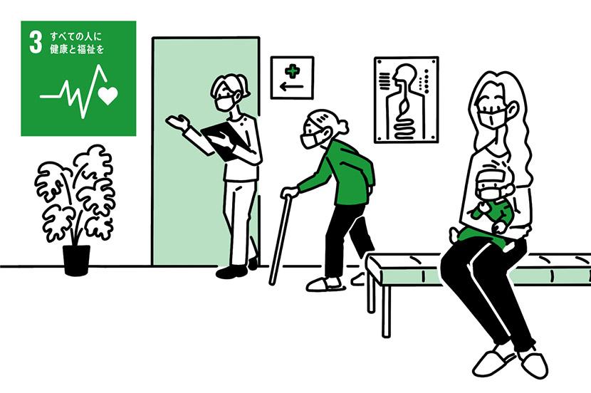 目標3「すべての人に健康と福祉を」。命が等しく守られる世界を目指して