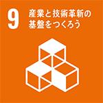 SDGsの目標9「産業と技術革新の基盤をつくろう」。しなやかで強いインフラが産業の発展を促す(3分で分かるSDGs)