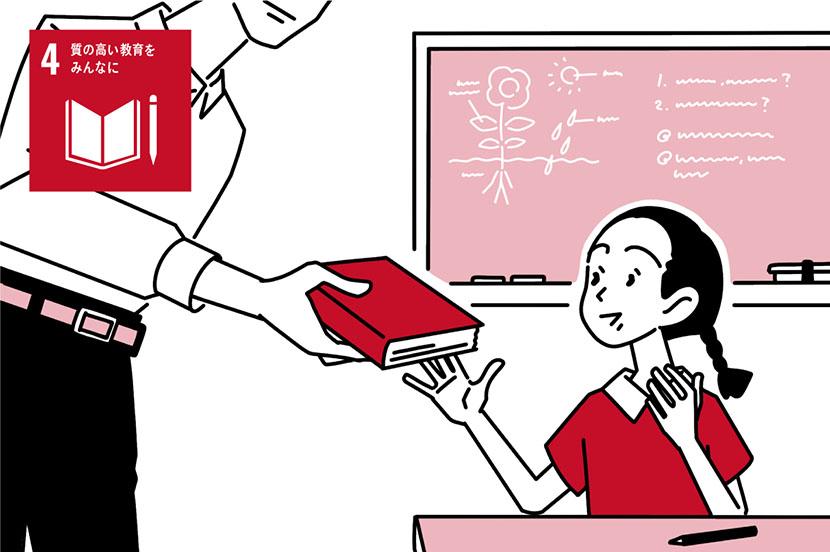 SDGsの目標4「質の高い教育をみんなに」。誰もが教育機会を得られる社会へ(3分で分かるSDGs)