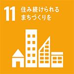 SDGsの目標11「住み続けられる まちづくりを」。レジリエントな都市を目指して(3分で分かるSDGs)