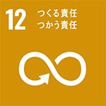 SDGsの目標12「つくる責任 つかう責任」。資源が循環するサステナブルな世界へ(3分で分かるSDGs)