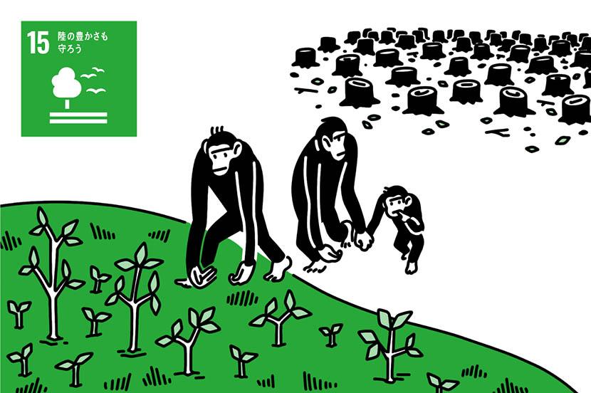 SDGsの目標15「陸の豊かさも守ろう」。すべての生き物と自然を大切に(3分で分かるSDGs)