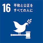 SDGsの目標16「平和と公正をすべての人に」。暴力がなく、平和な社会のために(3分で分かるSDGs)